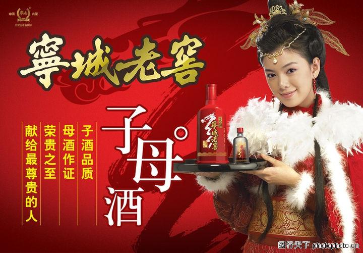 酒0046-酒图-精品广告设计图库-宁城 老窖 子母