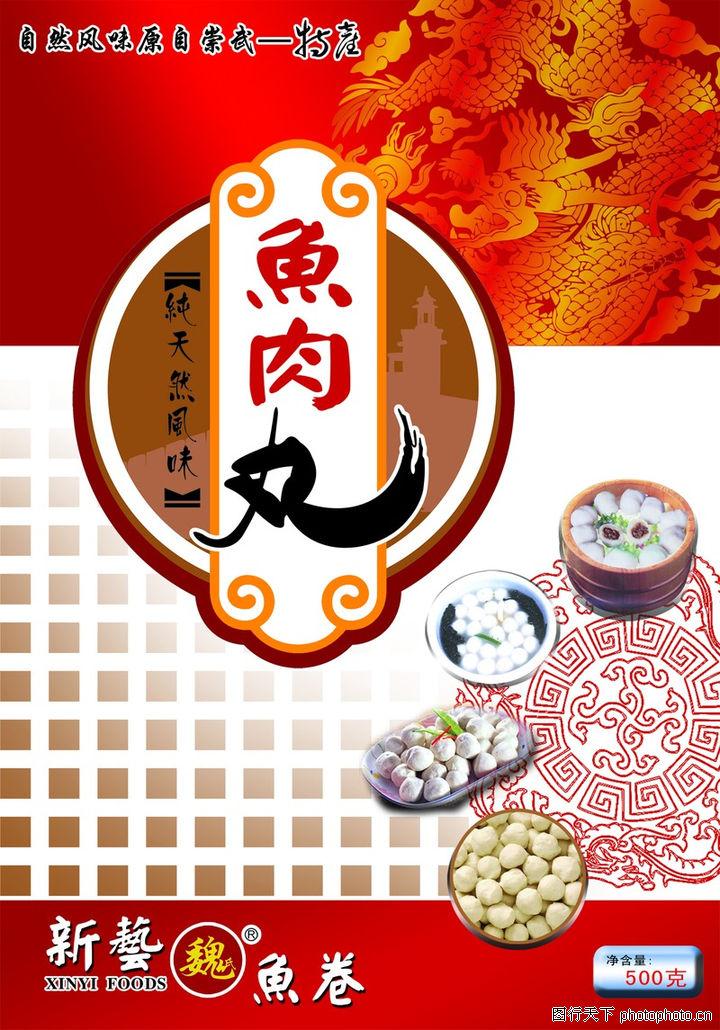 食品,精品广告设计,鱼肉丸 中式花纹 鱼丸展示,食品0078