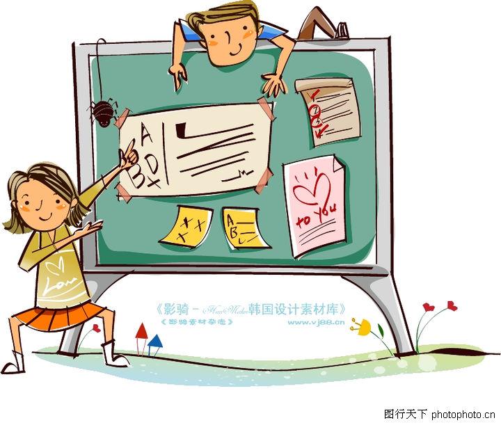 开心卡通 人物 黑板 英语字母 考试卷子