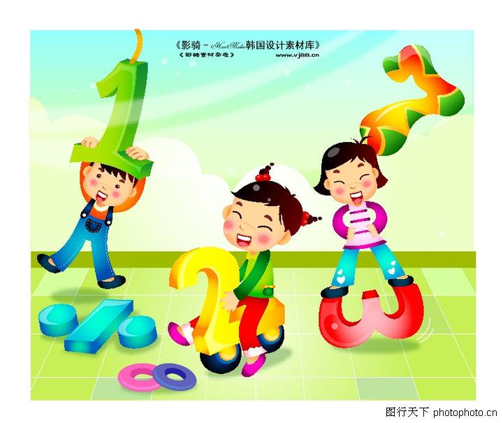 快乐儿童生活,人物,数字 骑马 数学符号,快乐儿童生活0014