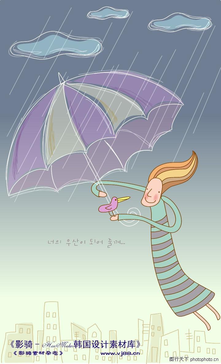 下雨打着雨伞漫画 下雨撑雨伞图片 下雨打雨伞的图片图片
