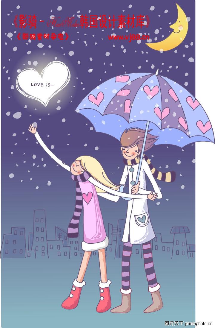 情人节卡通插画,人物,打伞 星夜 摘心,情人节卡通插画0002