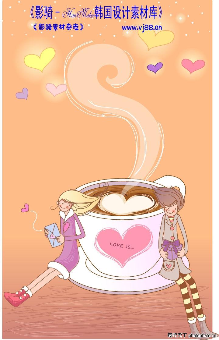 情人节卡通插画,人物,饮料 热气 蒸腾,情人节卡通插画0021