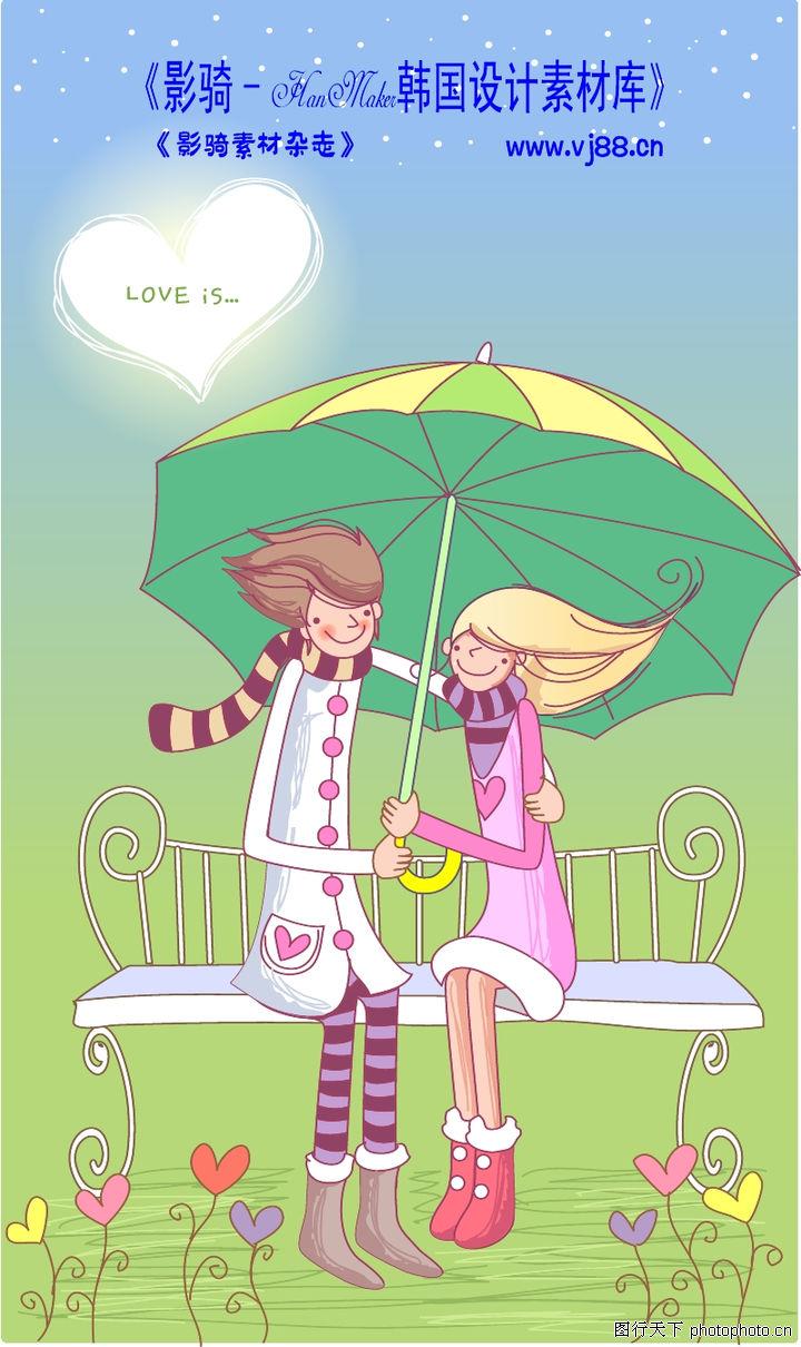 情人节卡通插画,人物,共同 谈话 情意,情人节卡通插画0024