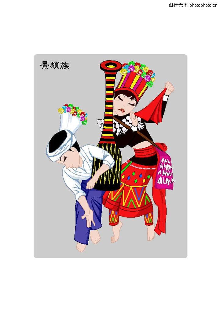 中国五十六个民族0010