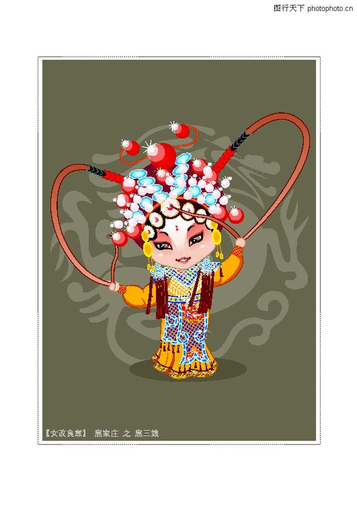 京剧脸谱 中国传统人文 花旦 中国龙 戏剧