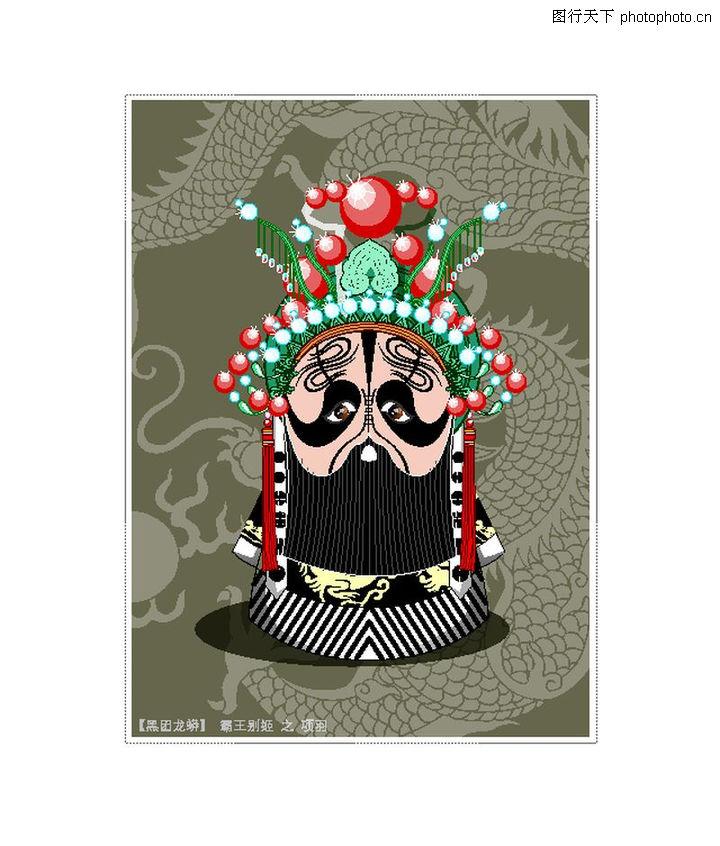 京剧脸谱,中国传统人文