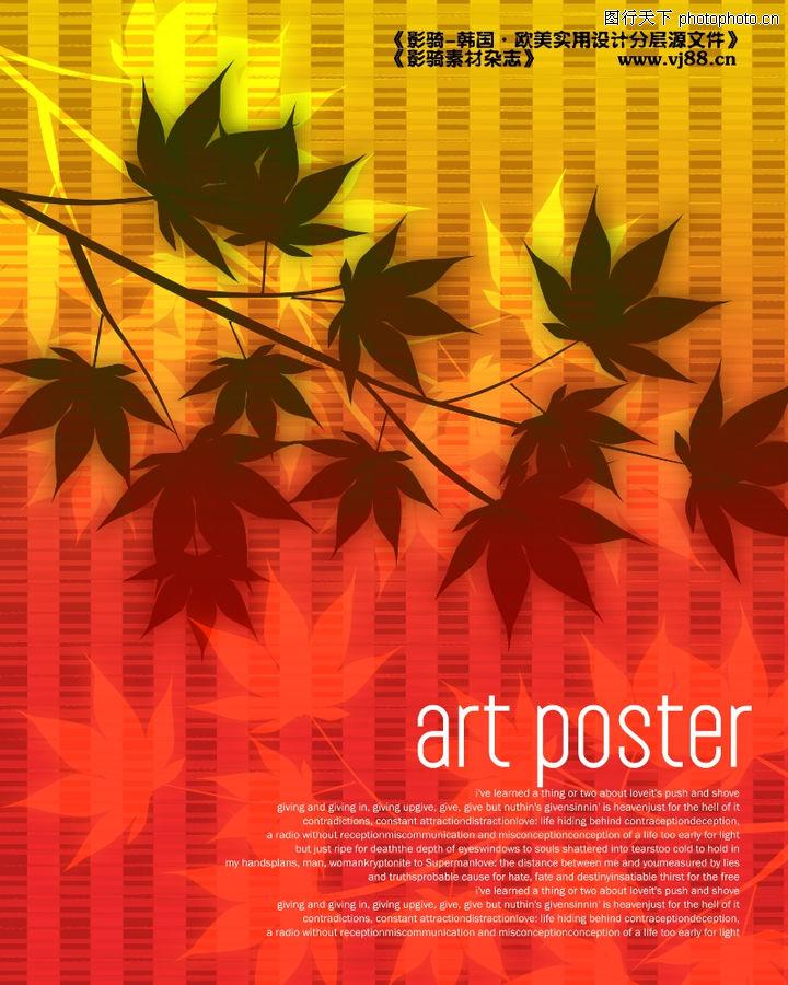艺术海报0161