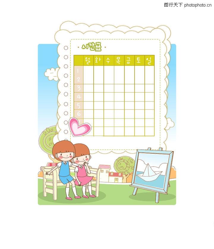 儿童 日韩盛典 朝鲜文字 小格纸张 波纹边