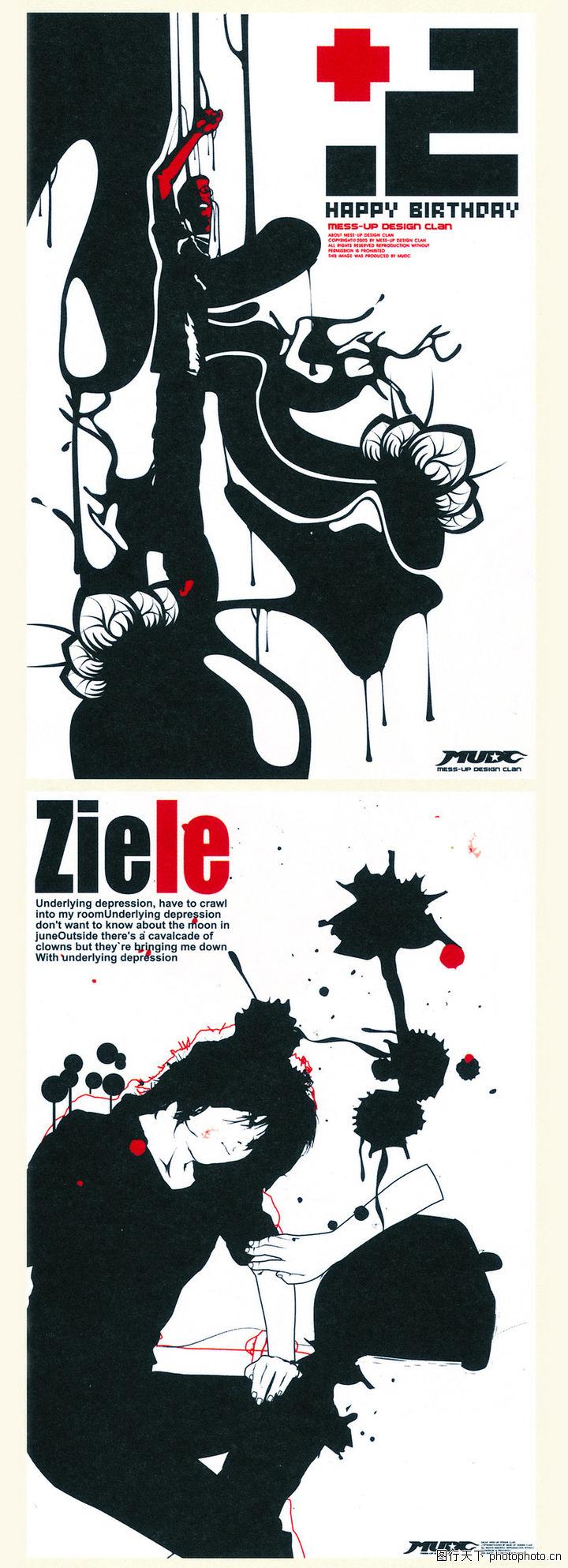 热潮涂鸦式设计,2008全球广告年鉴,热潮涂鸦式设计0245
