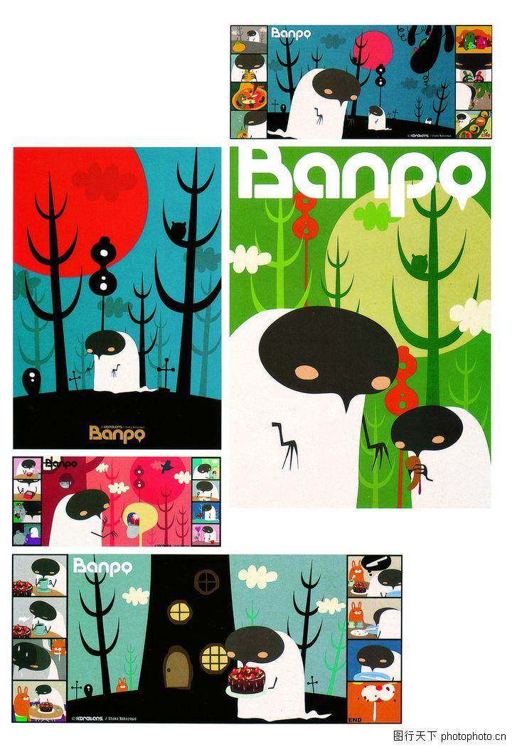 热潮涂鸦式设计,2008全球广告年鉴,热潮涂鸦式设计0247