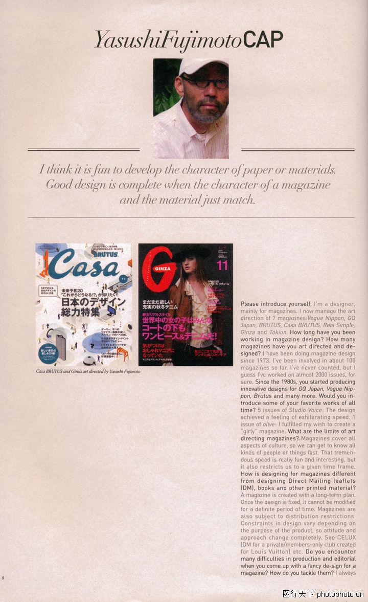 特技装帧设计,2008全球广告年鉴,书页设计,特技装帧设计0102