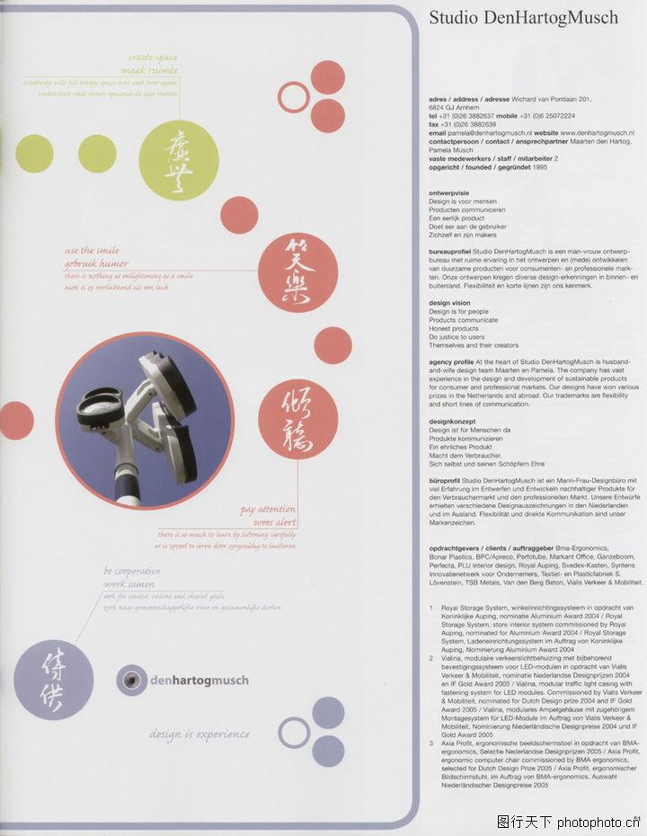 荷兰设计年鉴,2008全球广告年鉴,荷兰设计年鉴0754