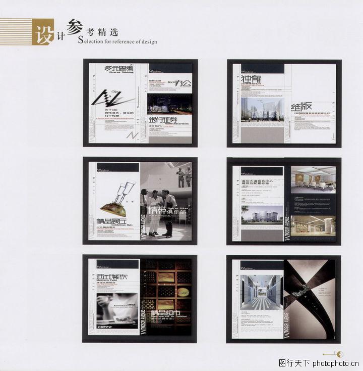 设计参考精选,2008全球广告年鉴,设计参考精选0001
