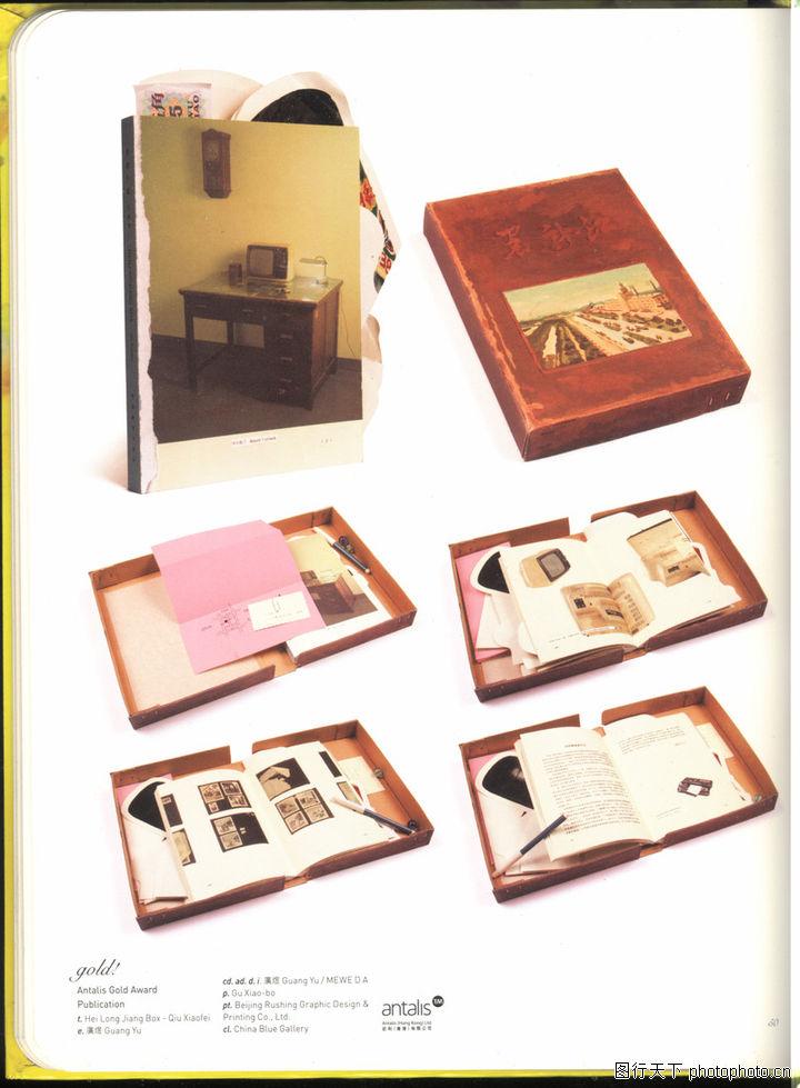 香港亚太设计双年展,2008全球广告年鉴,精装 画册 图文,香港亚太设计双年展0001
