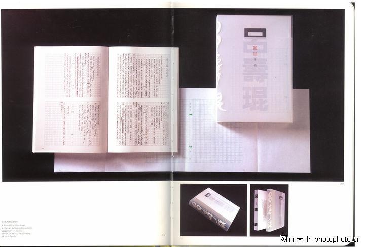 香港亚太设计双年展,2008全球广告年鉴,香港亚太设计双年展0039