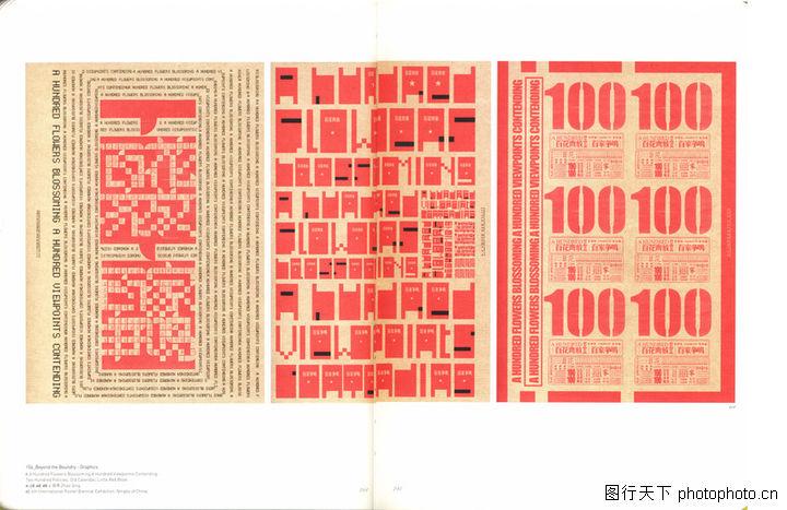 香港亚太设计双年展,2008全球广告年鉴,香港亚太设计双年展0151