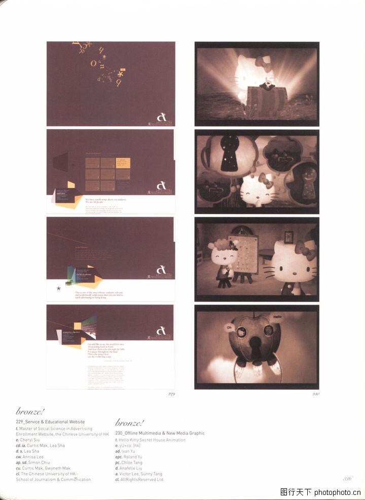香港亚太设计双年展,2008全球广告年鉴,香港亚太设计双年展0208