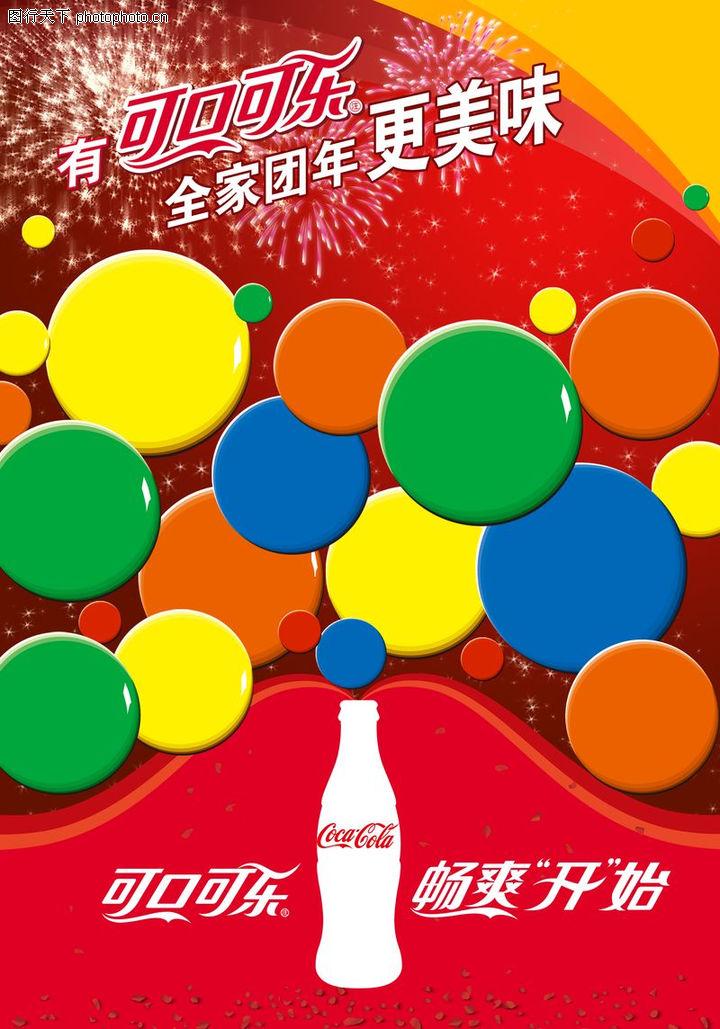 饮料,设计风云,可乐 可口可乐 名片企业,饮料0005
