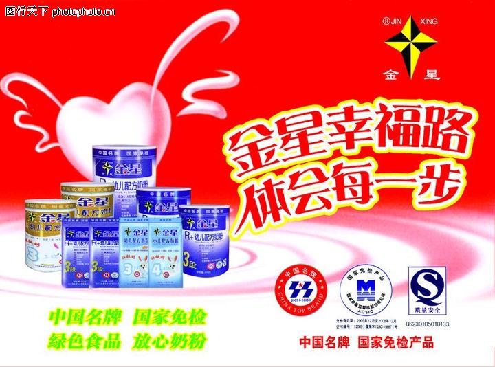 饮料,设计风云,中国名牌 驰名商品 免检产品,饮料0009