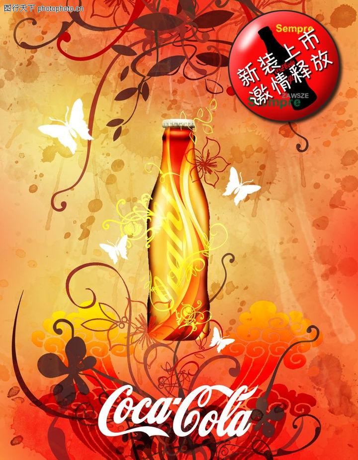 饮料,设计风云,饮料0030