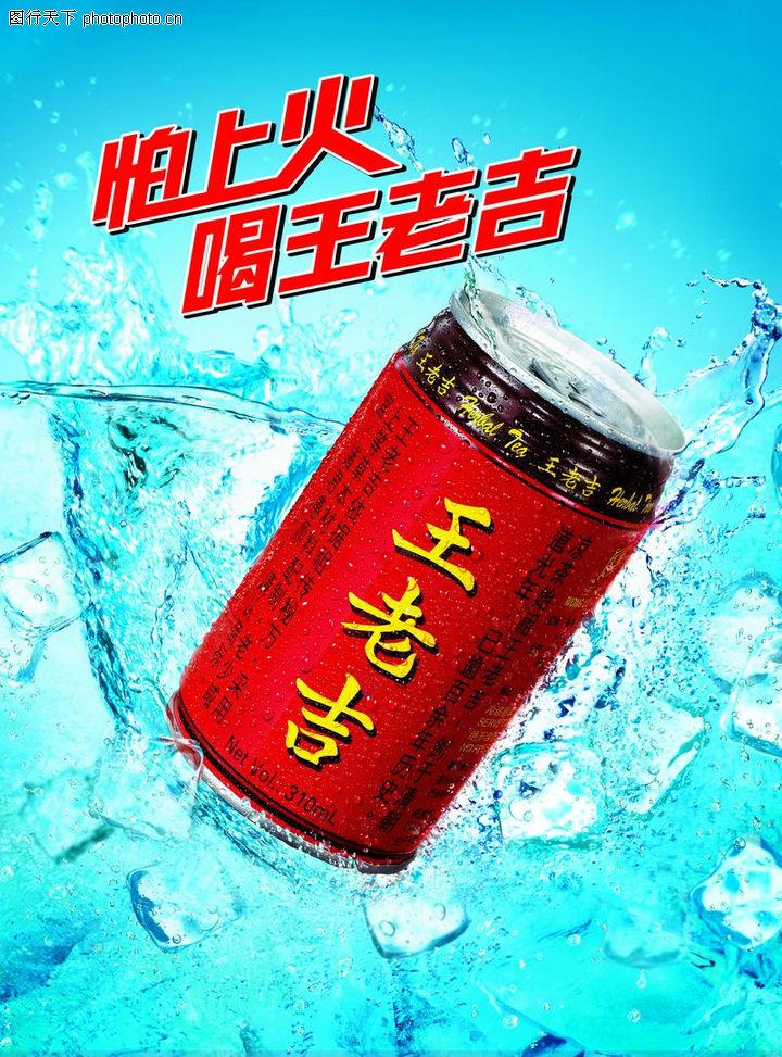饮料,设计风云,饮料0032