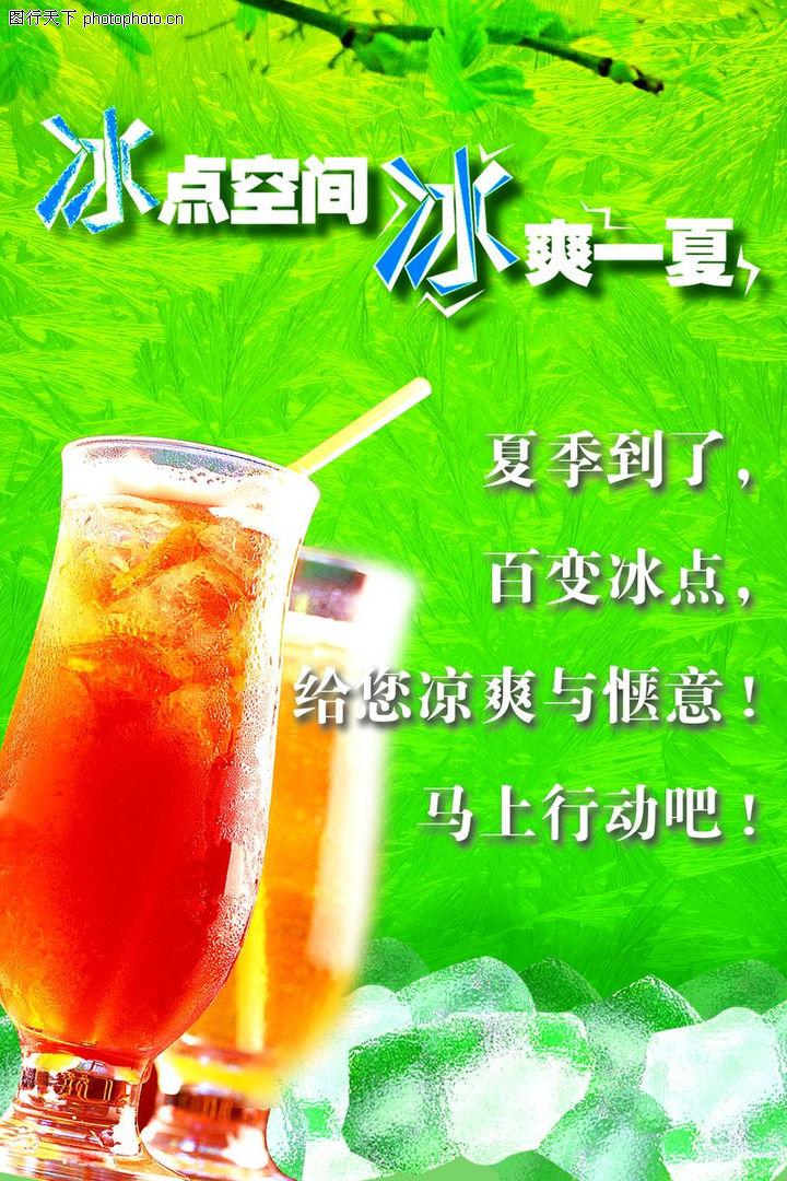 饮料,设计风云,冰饮料 夏天 果汁杯,饮料0062