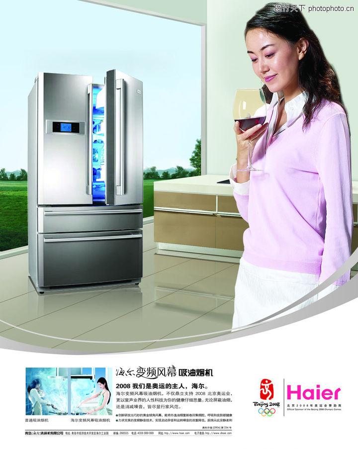 家用电器,龙腾广告,豪华家居,家用电器0021
