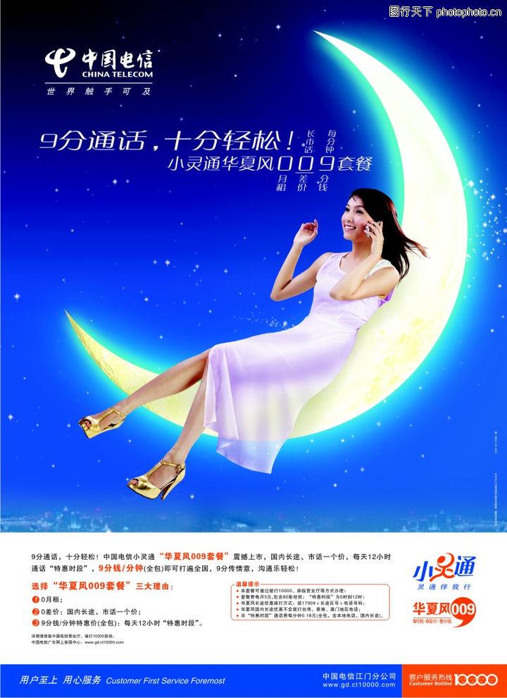 龙腾广告 月亮