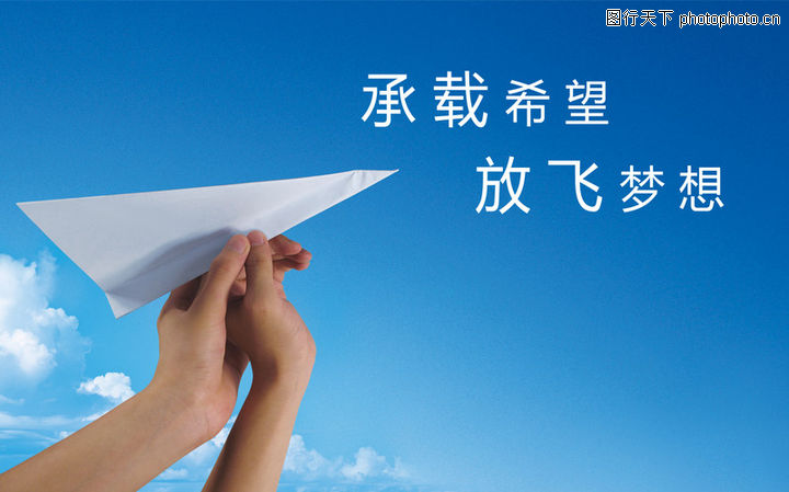 承载希望 放飞梦想 纸飞机 双手 希望与梦想图片 源文件 p