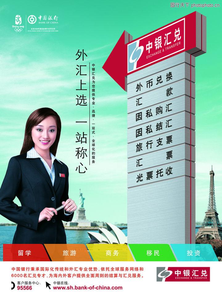 金融银行,龙腾广告,金融银行0016