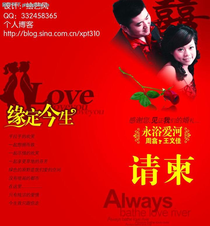 首饰浪漫,设计前沿封面包装,请柬 结婚 大红色,首饰浪漫0001