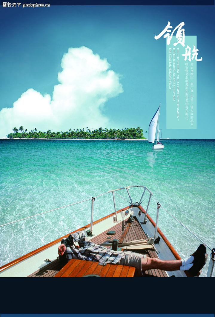 画册,平面创意源文件,度假 海上度假 船头 晒太阳 惬意生活,画册0002