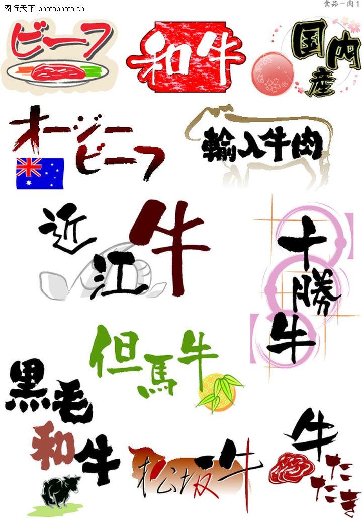 手绘pop字体 日本pop字体; pop标题字模 综合 字模 字体 毛笔字; [eps