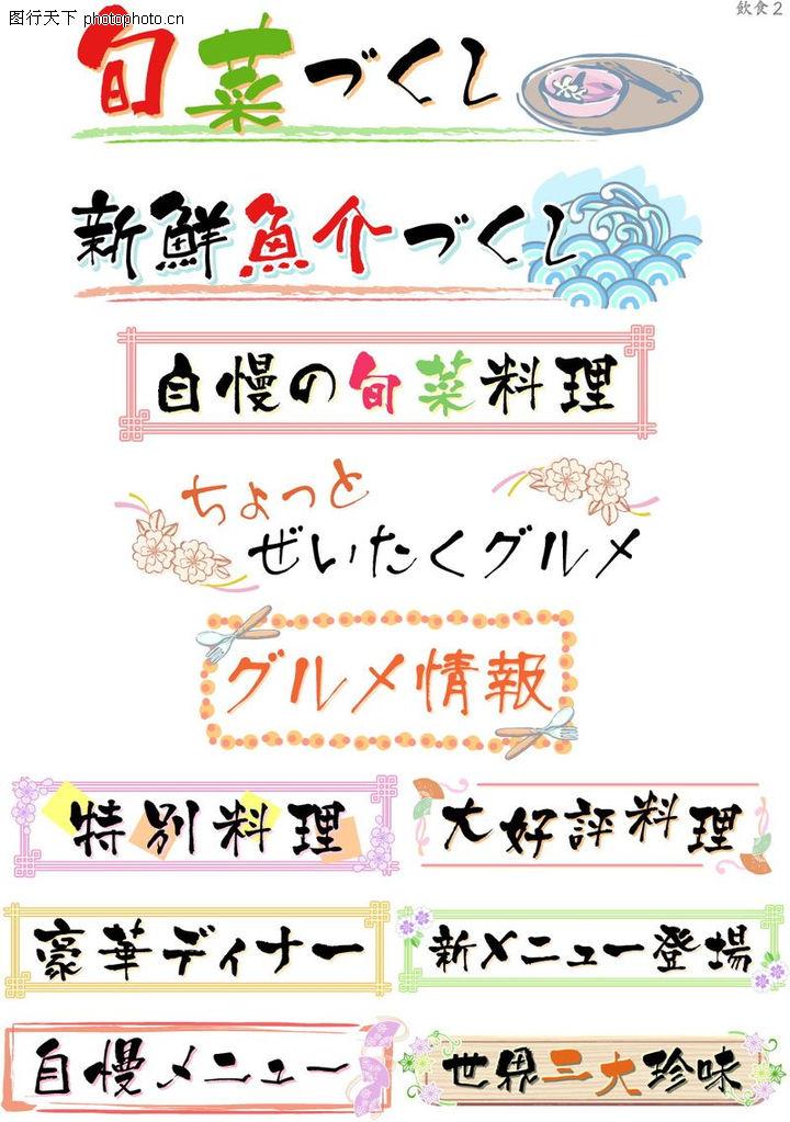 pop字体花边手绘图片