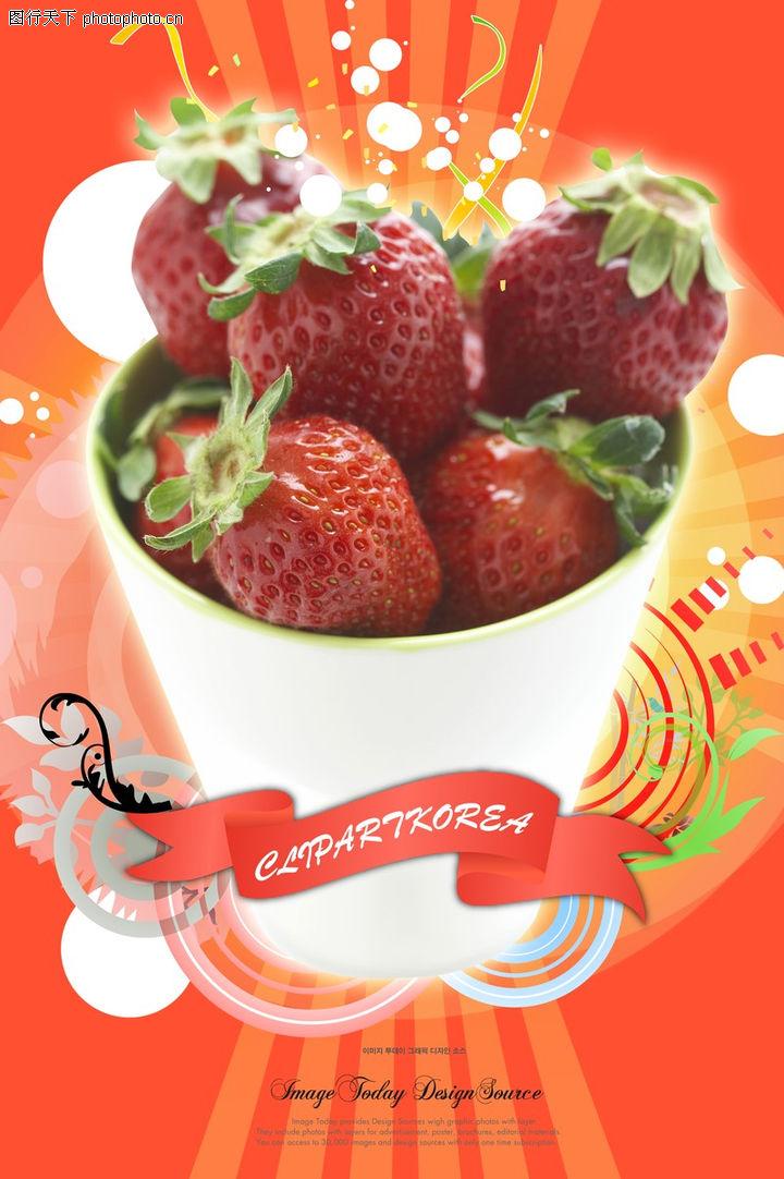 水果,韩国设计元素,新鲜草莓,水果0016