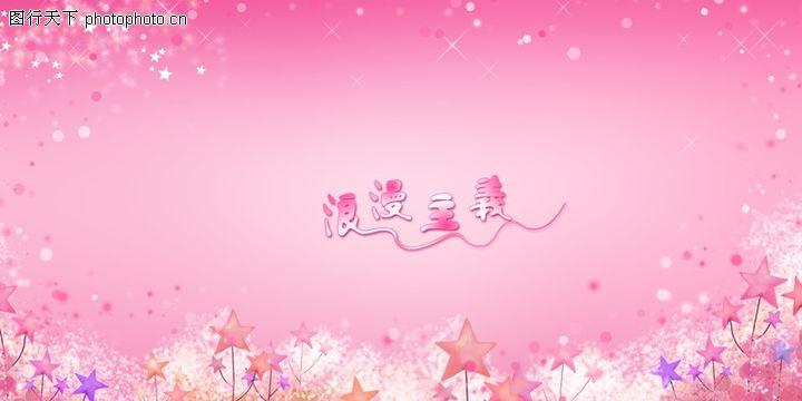 长长久久,浪漫柔情写真模板,景色 叶片 粉红,长长久久0008