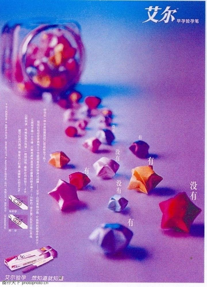 广告创意,纸折的星星