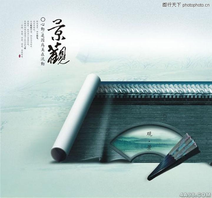 中国元素风格画册集,画册大赏,中国元素风格画册集0196