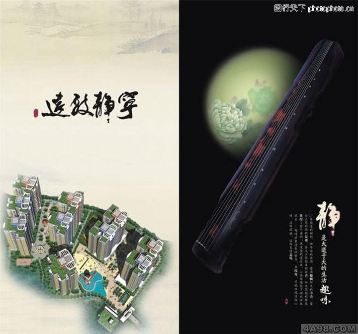 中国元素风格画册集,画册大赏,中国元素风格画册集0211