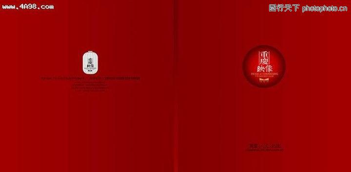 中国元素风格画册集,画册大赏,中国元素风格画册集0225