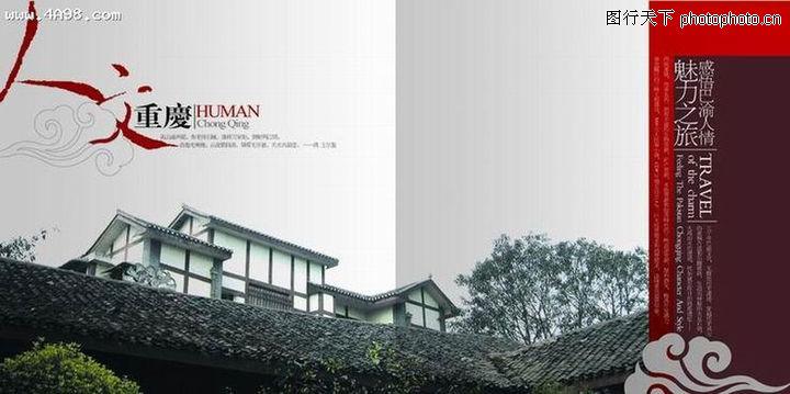 中国元素风格画册集,画册大赏,中国元素风格画册集0227