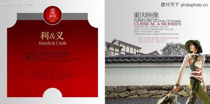 中国元素风格画册集,画册大赏,中国元素风格画册集0233