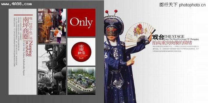 中国元素风格画册集,画册大赏,中国元素风格画册集0235