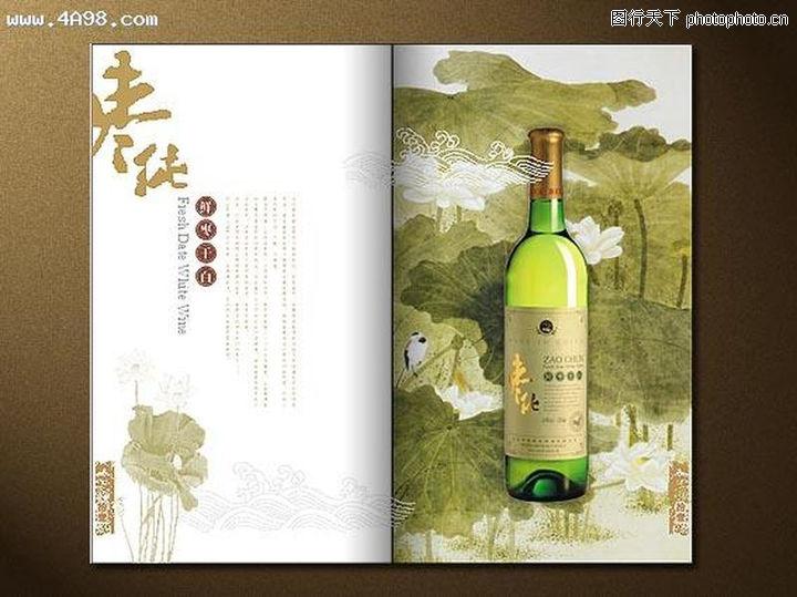 中国元素风格画册集,画册大赏,中国元素风格画册集0253