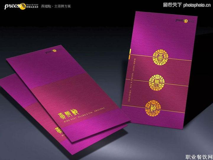 餐饮酒店画册,画册大赏,餐饮酒店画册0042