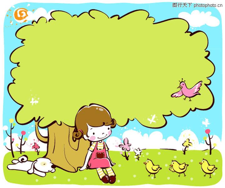 树底下 小姑娘