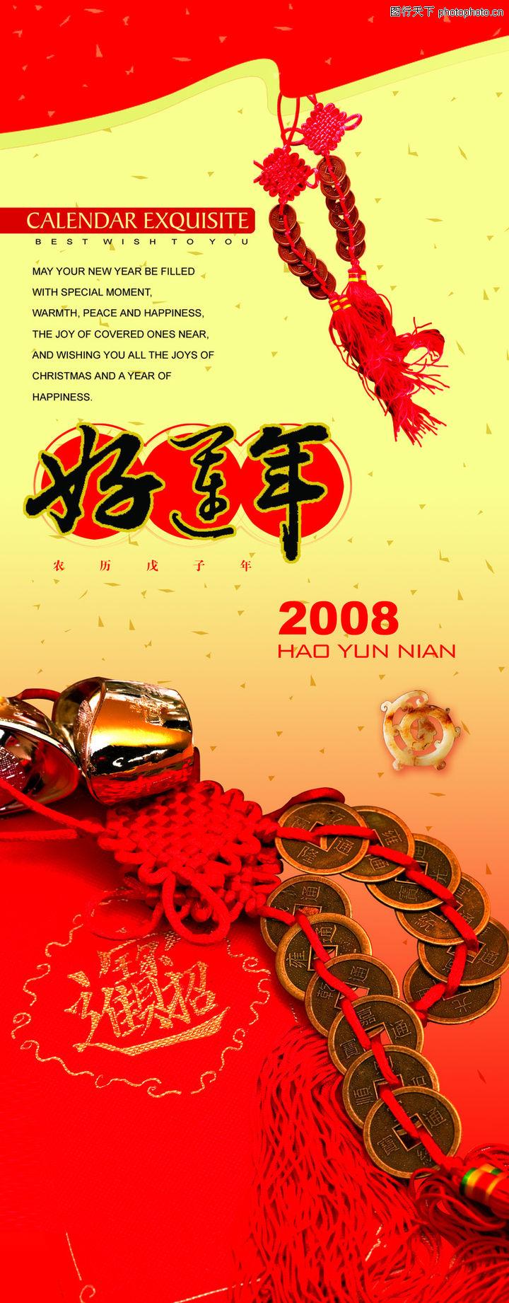 传统喜庆,节日喜庆,传统喜庆0016