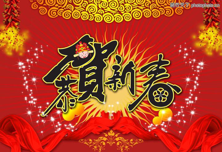 传统喜庆,节日喜庆,闹新年,传统喜庆0055