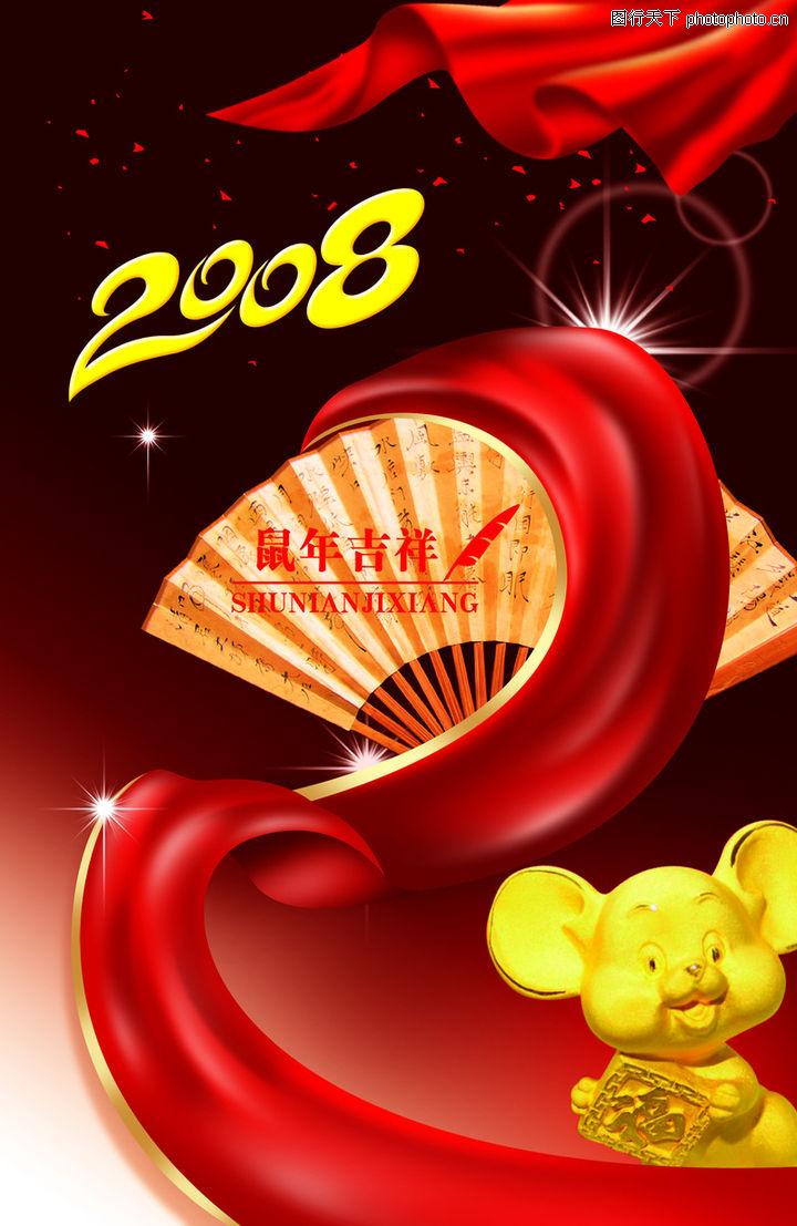 传统喜庆,节日喜庆,鼠年吉祥 金鼠 红绸,传统喜庆0060
